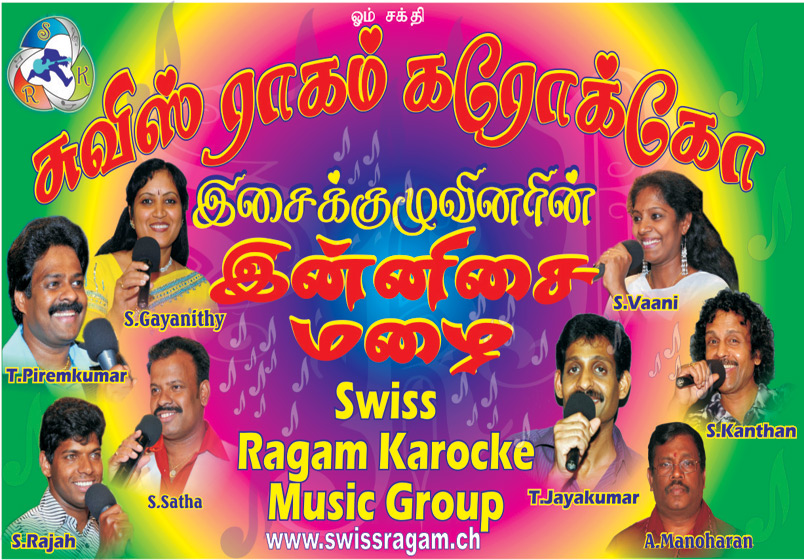 Swiss Ragam Karaoke