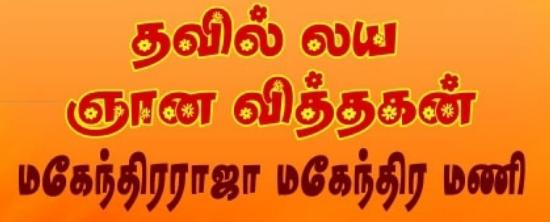 Mahendramani Mahendraraja